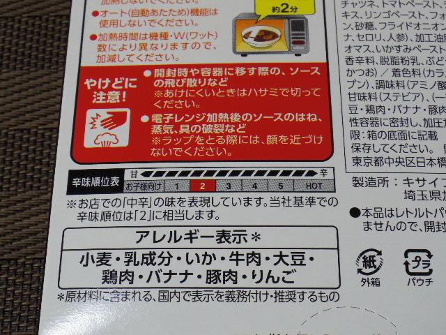 神田カレーグランプリ100時間カレー06