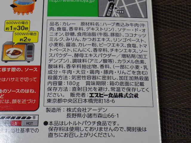 神田カレーグランプリ日乃屋 原材料