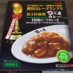 【レトルト】エスビー「神田カレーグランプリ 日乃屋カレー 和風ビーフカレー」を食べてみる!