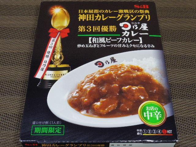 神田カレーグランプリ日乃屋01