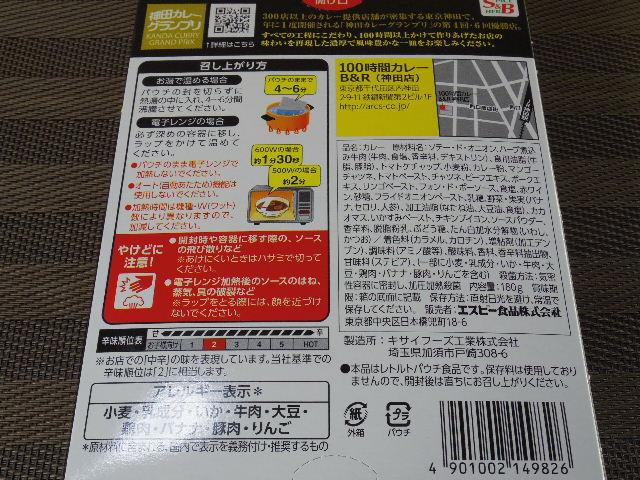 神田カレーグランプリ100時間カレー04