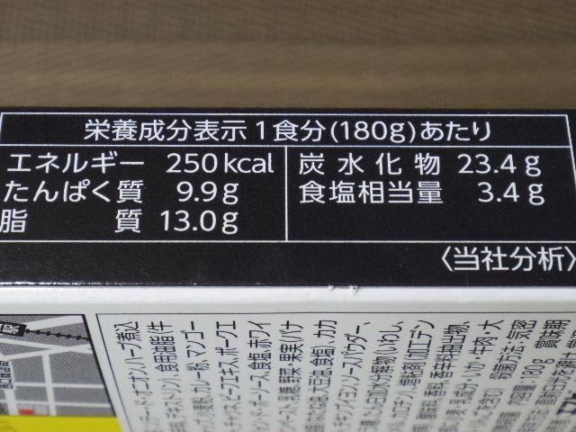 神田カレーグランプリ100時間カレー成分