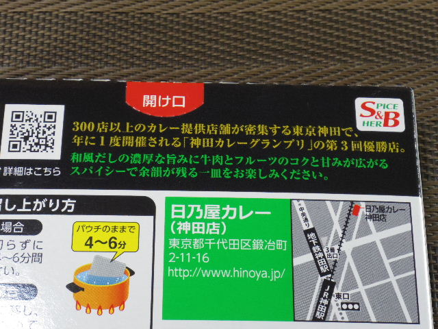 神田カレーグランプリ日乃屋05