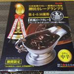 レトルト!「神田カレーグランプリ 100時間カレー 欧風ビーフカレー」を食べてみた!