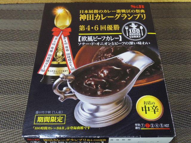 神田カレーグランプリ100時間カレー01