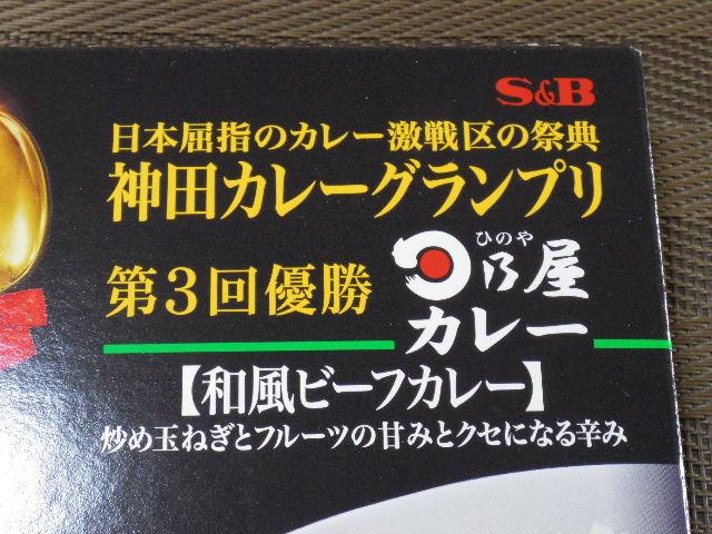 神田カレーグランプリ日乃屋03