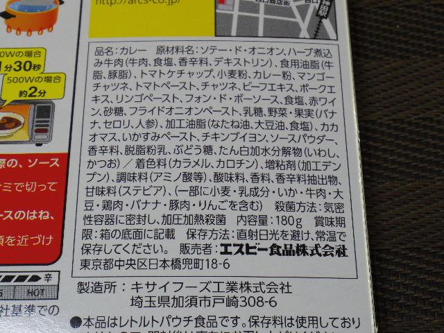 神田カレーグランプリ100時間カレー原材料