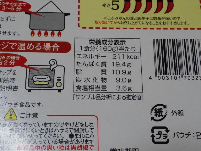 ヤマモリタイカレー プリック成分表