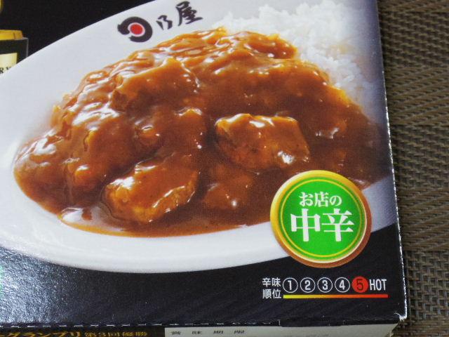神田カレーグランプリ日乃屋04