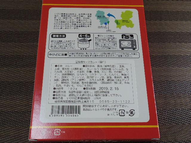 富有柿カキーマカレー03