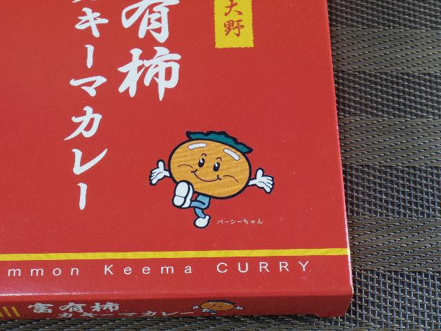 富有柿カキーマカレー02