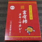 イメージとはうらはらに意外と正統派な味!!「柿のまち・岐阜大野 富有柿カキーマカレー 」を食べてみる!