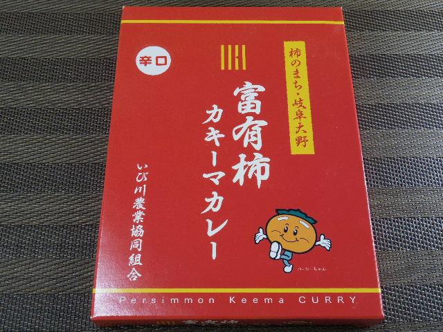 富有柿カキーマカレー01