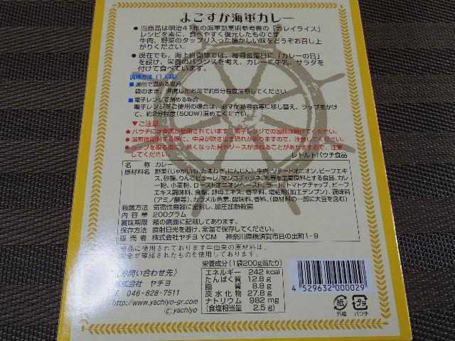 ヤチヨ よこすか海軍カレー04