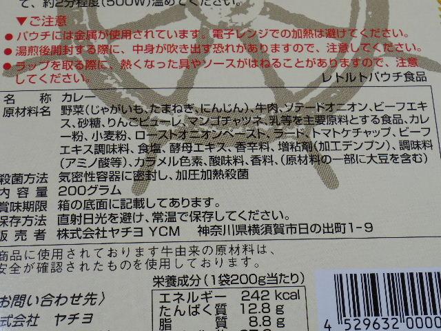 ヤチヨ よこすか海軍カレー10