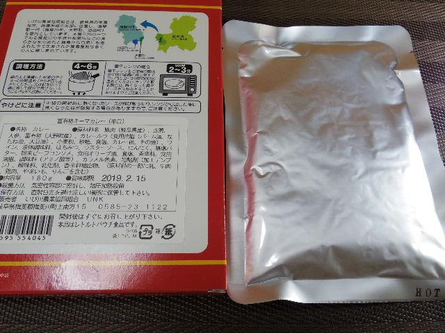 富有柿カキーマカレー05