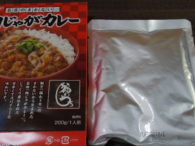 ヤマモリ 福わうち 肉じゃがカレー06