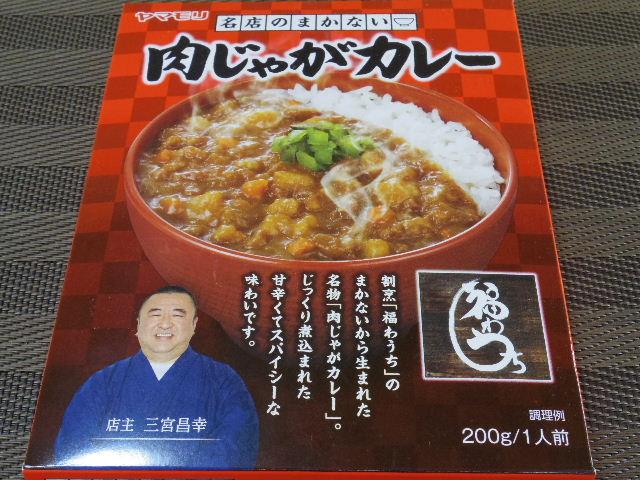 ヤマモリ 福わうち 肉じゃがカレー01