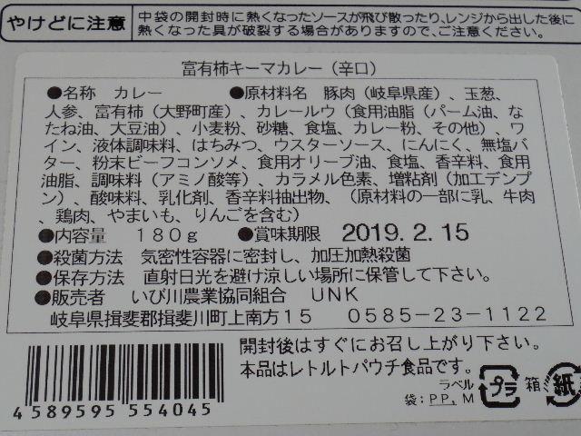 富有柿カキーマカレー21