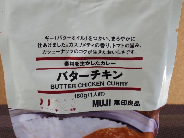 無印 バターチキン02