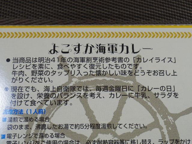 ヤチヨ よこすか海軍カレー05