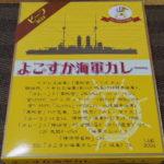 具が多くで味わい深い! 「ヤチヨ よこすか海軍カレー」を食べてみた!