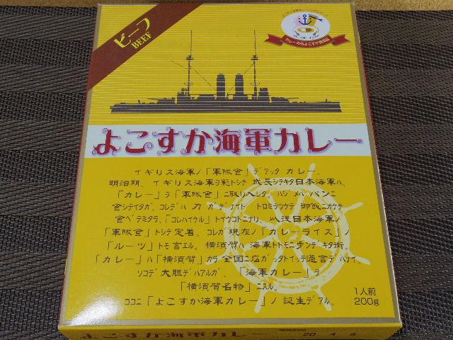 ヤチヨ よこすか海軍カレー01