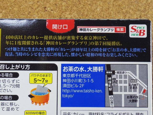 神田カレーグランプリ 大勝軒 復刻版カレー03