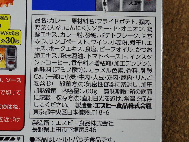 神田カレーグランプリ 大勝軒 復刻版カレー09