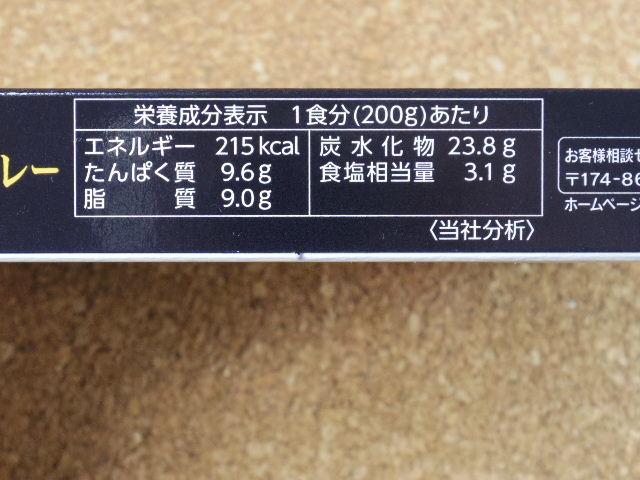 神田カレーグランプリ 大勝軒 復刻版カレー10