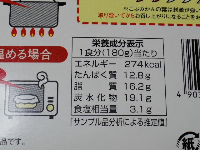 ヤマモリ フルーツカレー10