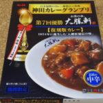 エスビー「神田カレーグランプリ 第7回優勝 お茶の水、大勝軒 復刻版カレー」を食べてみたのでレビュー。
