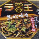 風味で攻めて来るカップ麺!日清「ラ王 焦がし味噌」を食べてみたのでレビュー!