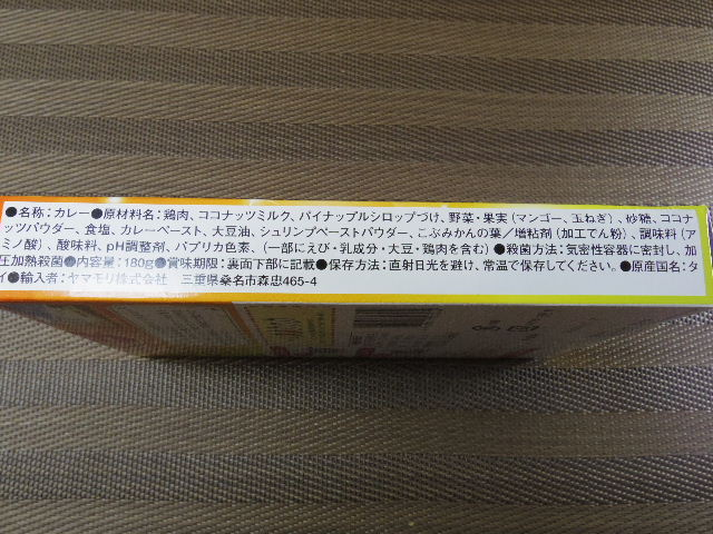 ヤマモリ フルーツカレー09