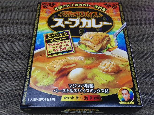 マジックスパイス スープカレー01