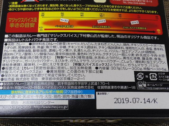 マジックスパイス スープカレー 原材料