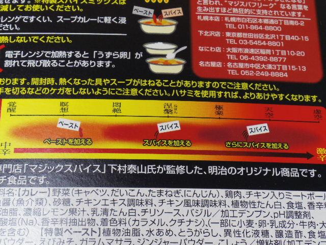 マジックスパイス スープカレー04
