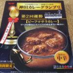 マイルドでコク深!!エスビー「神田カレーグランプリ マンダラ ビーフマサラカレー」の実食レビュー!
