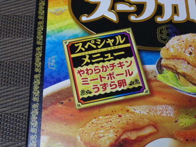 マジックスパイス スープカレー02