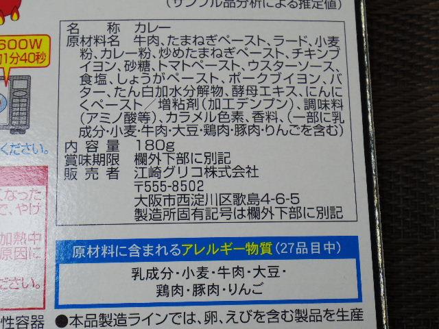 LEE20倍 原材料