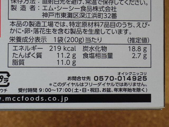 カリーライス専門店 エチオピア ビーフカリー激辛 成分表