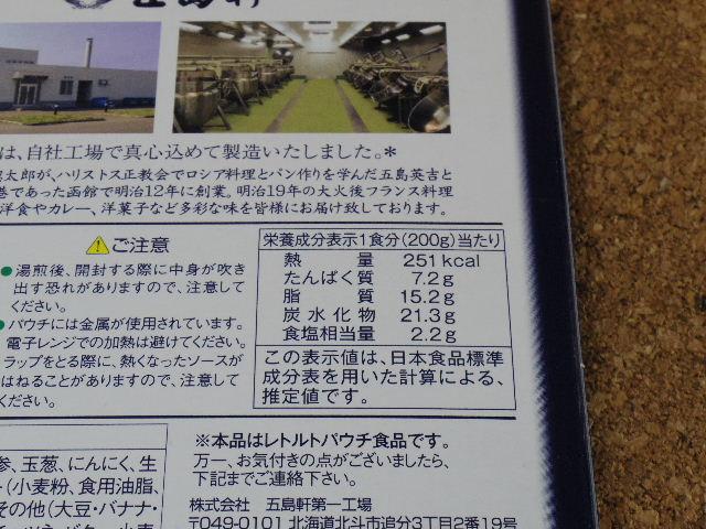 五島軒函館カレー 成分表