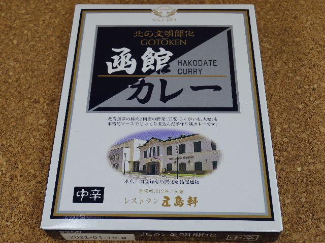 五島軒函館カレー 表側