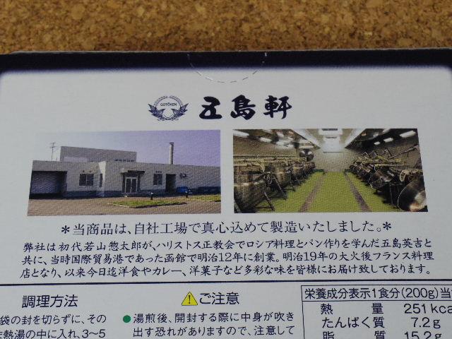 五島軒函館カレー 説明