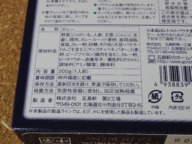 五島軒函館カレー 原材料表