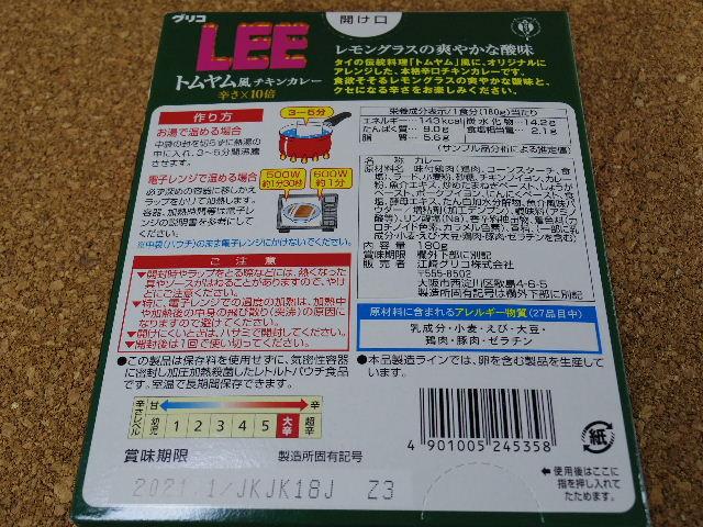 LEE トムヤム風カレー 裏側
