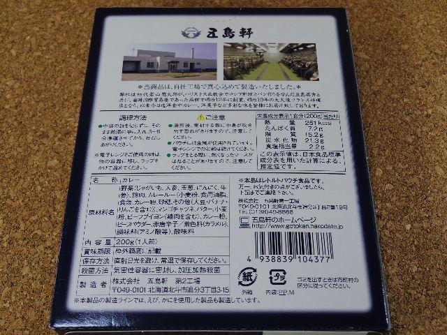 五島軒函館カレー 裏側