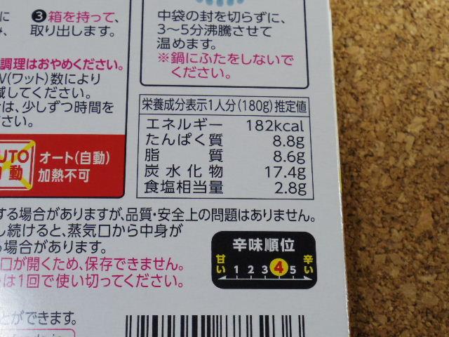 選ばれし人気店 魯珈 芳醇チキンカレー 成分表