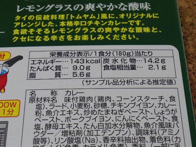LEE トムヤム風カレー 成分表