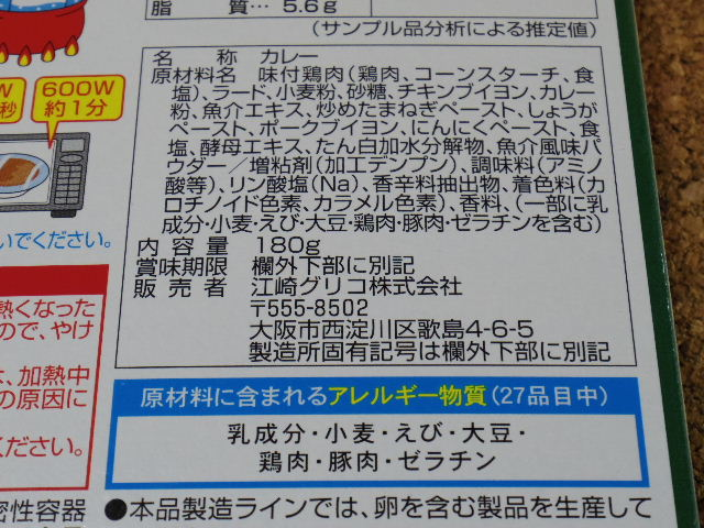 LEE トムヤム風カレー 原材料